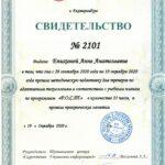 Sevastopol ROST certificate
