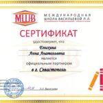 Sevastopol main certificate
