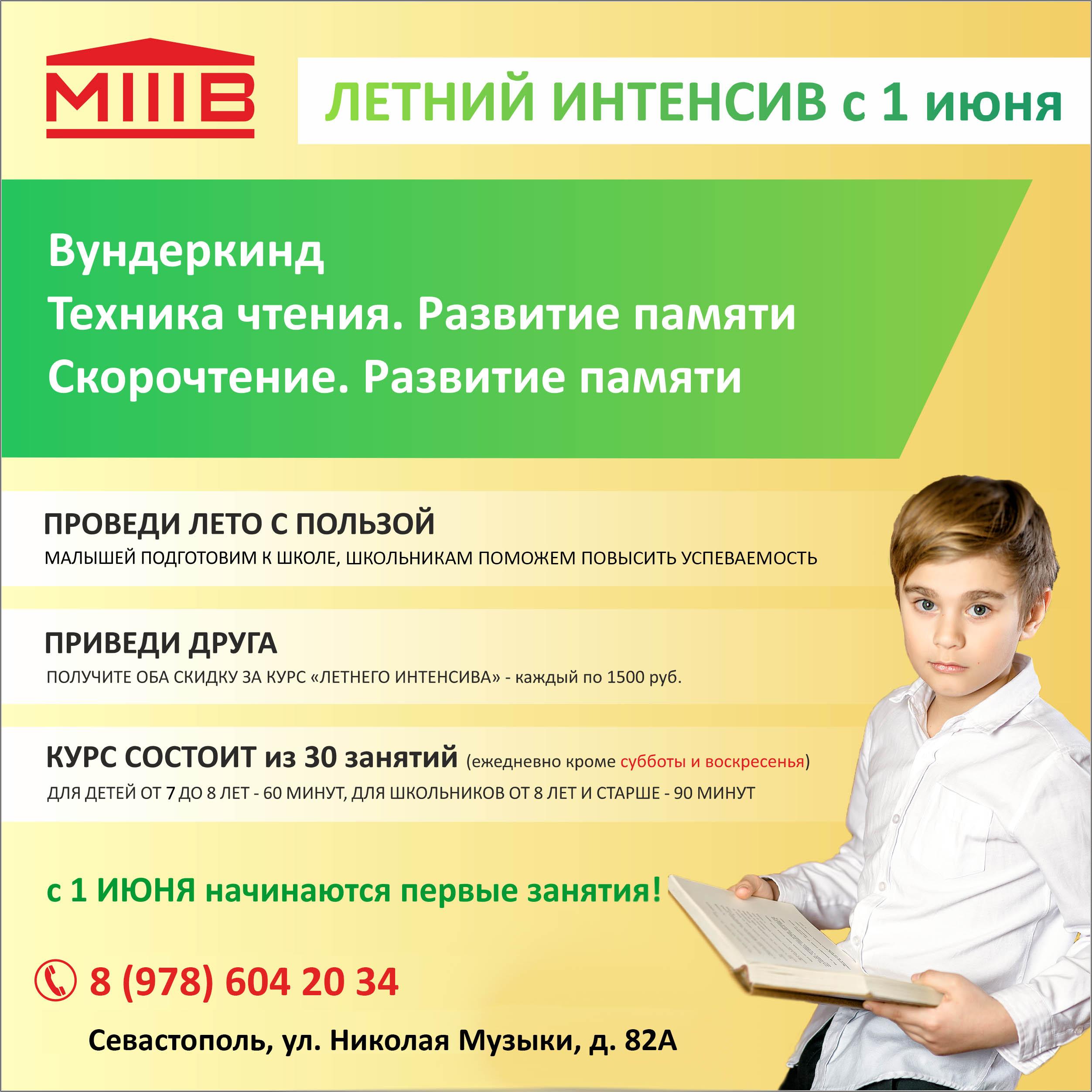 Летние занятия для детей в севастополе